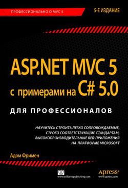 ASP.NET MVC 5 с примерами на C# 5.0 для профессионалов