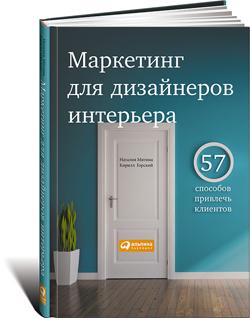 Маркетинг для дизайнеров интерьера. 57 способов привлечь клиентов