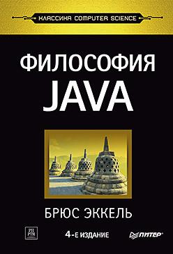 Философия Java. 4-е полное изд.