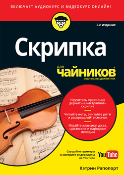 Скрипка для чайников, 2-е издание