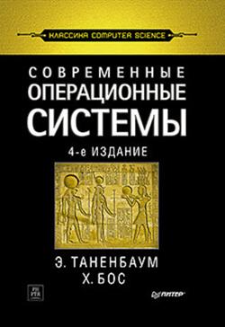 Современные операционные системы. 4-е изд.