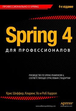 Spring 4 для профессионалов