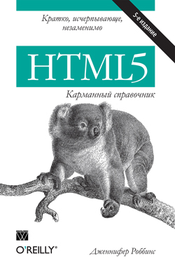 HTML5: карманный справочник, 5-е издание