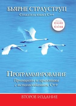Программирование: принципы и практика с использованием C++, второе издание