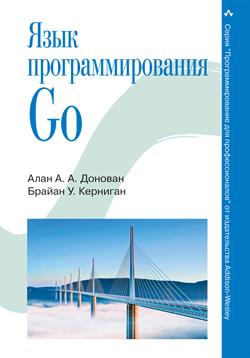 Язык программирования Go