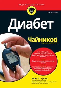 Диабет для чайников, 2-е издание