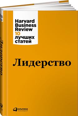 Лидерство. Harvard Business Review 10 лучших статей