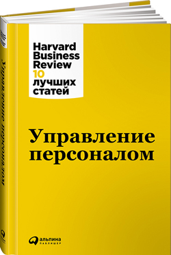 Управление персоналом. Harvard Business Review 10 лучших статей
