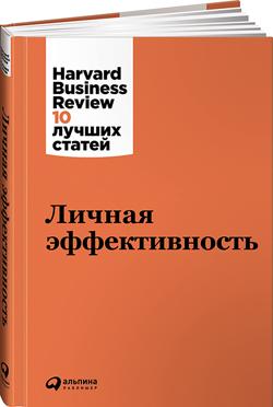 Личная эффективность. Harvard Business Review 10 лучших статей