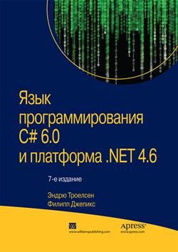 Язык программирования C# 6.0 и платформа .NET 4.6