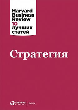 Стратегия. Harvard Business Review 10 лучших статей