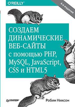 Создаем динамические веб-сайты с помощью PHP, MySQL, JavaScript, CSS и HTML5. 4-е изд.