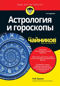 Астрология и гороскопы для чайников, 2-е издание