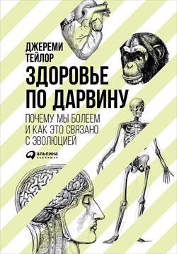 Здоровье по Дарвину. Почему мы болеем и как это связано с эволюцией