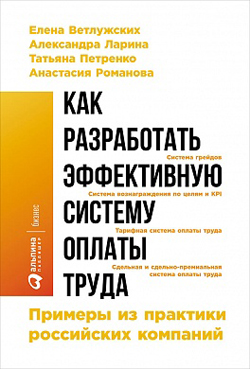 Как разработать эффективную систему оплаты труда. Примеры из практики российских компаний