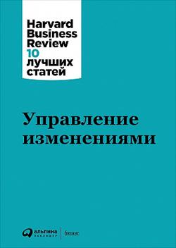 Управление изменениями. Harvard Business Review 10 лучших статей