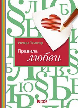 Правила любви