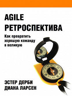 Agile ретроспектива. Как превратить хорошую команду в великую