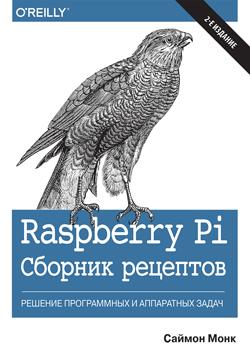 Raspberry Pi. Сборник рецептов: решение программных и аппаратных задач