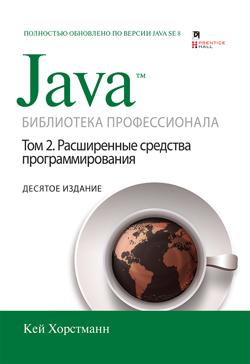 Java. Библиотека профессионала, том 2. Расширенные средства программирования. 10-е издание