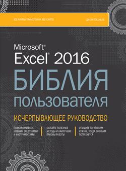 Excel 2016. Библия пользователя