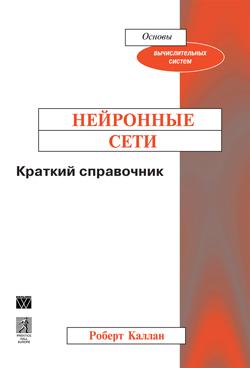 Нейронные сети. Краткий справочник