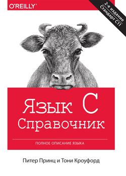 Язык C. Справочник. Полное описание языка
