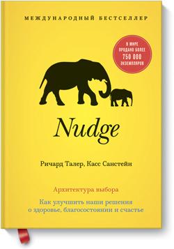 Nudge. Архитектура выбора