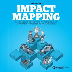 Impact Mapping. Как повысить эффективность программных продуктов и проектов по их разработке