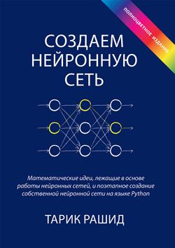 Создаем нейронную сеть (полноцветное издание)