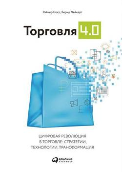 Торговля 4.0. Цифровая революция в торговле: стратегии, технологии, трансформация