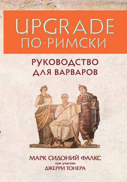 UPGRADE по-римски. Руководство для варваров