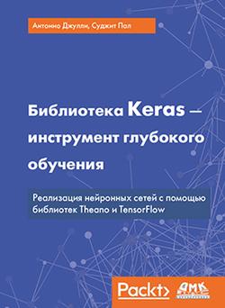 Библиотека Keras — инструмент глубокого обучения