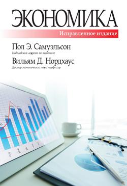Экономика, исправленное и дополненное 19-е издание