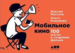 Мобильное кино. 100 шагов к созданию фильма