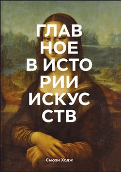 Главное в истории искусств. Ключевые работы, темы, направления, техники