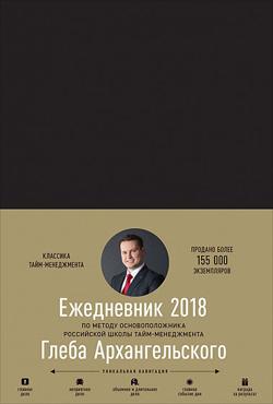 Ежедневник. Метод Глеба Архангельского (классический, датированный 2018)