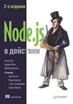 Node.js в действии. 2-е издание