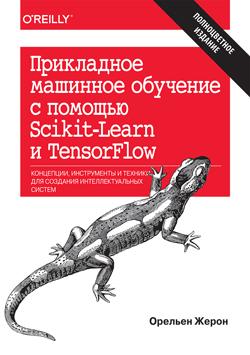 Прикладное машинное обучение с помощью Scikit-Learn и TensorFlow: концепции, инструменты и техники для создания интеллектуальных систем (тверд)