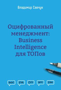 Оцифрованный менеджмент: Business Intelligence для ТОПов