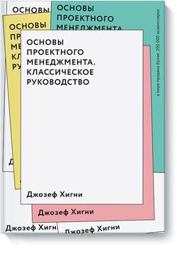 Основы проектного менеджмента. Классическое руководство