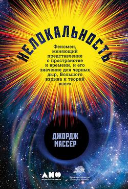 Нелокальность. Феномен, меняющий представление о пространстве и времени, и его значение для черных дыр, Большого взрыва и теорий всего