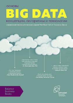 Основы Big Data: концепции, алгоритмы и технологии