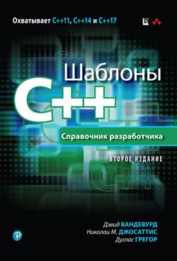 Шаблоны C++. Справочник разработчика, 2-е издание