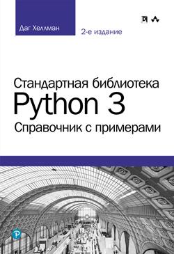 Стандартная библиотека Python 3: справочник с примерами