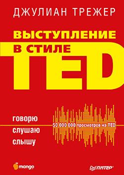 Выступление в стиле TED. Говорю. Слушаю. Слышу