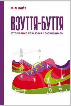 Взуття-буття. Історія Nike, розказана її засновником