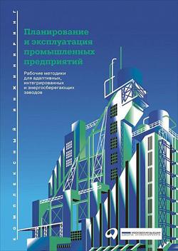 Планирование и эксплуатация промышленных предприятий. Рабочие методики для адаптивных, интегрированных и энергосберегающих заводов