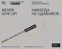 Никогда не сдавайся! Бизнес-мотиватор от Джека Ма