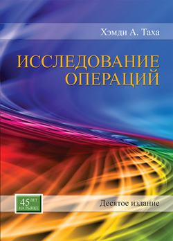 Исследование операций, 10-е издание